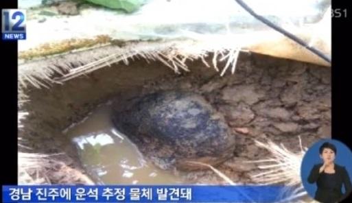 ▲운석 소유권.(출처: KBS 뉴스영상 캡처)
