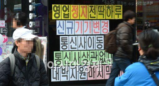 """LGU+ 마지막 영업 26일 """"영업전산 열자"""" 이통3사 논의"""