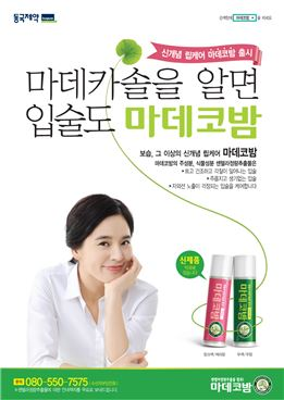 동국제약 신개념 립밤 '마데코밤' 인기