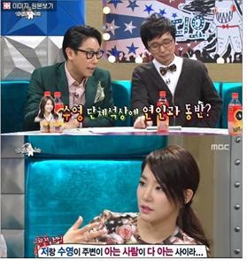 ▲수영은 이날 정경호와의 사적인 친분이 있음을 공개했다. (출처:MBC-'라디오스타' 방송캡처)