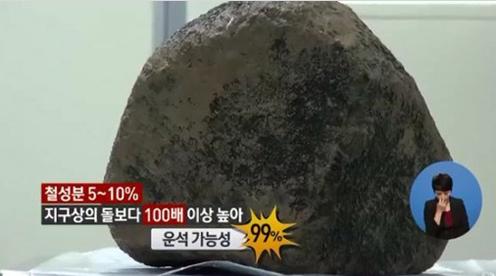 진주 운석 가격이 화제다.(채널A 방송 캡처)