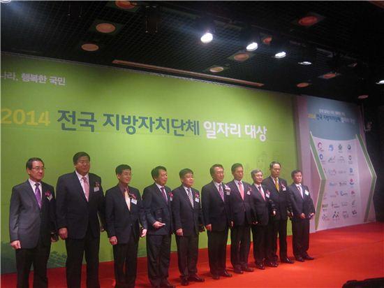성북구가 중소기업중앙회가 개최하고 고용노동부가 주관하는 '2014 전국 지방자치단체 일자리대상'전국평가에서 우수상을 수상했다