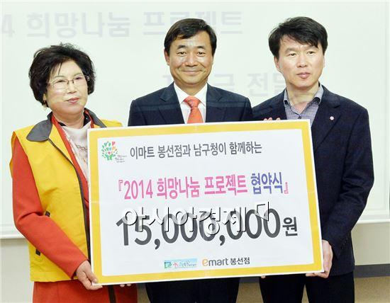[포토]광주 남구-이마트 봉선점, 희망나눔 프로젝트 협약 체결