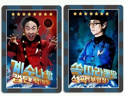 ▲박명수와 유재석의 외계인 카드 (출처: '무한도전' 트위터)
