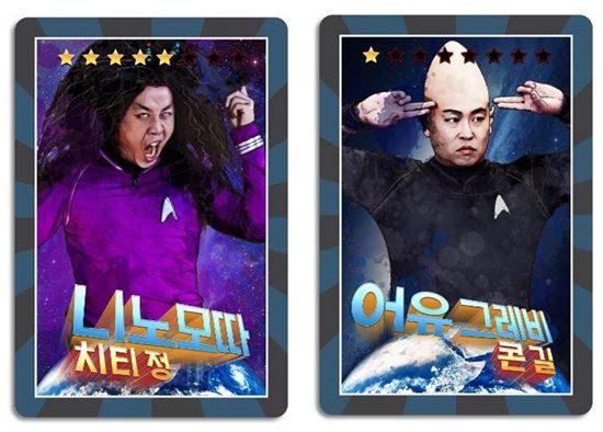 ▲정준하와 길의 외계인 카드 (출처: '무한도전' 트위터)