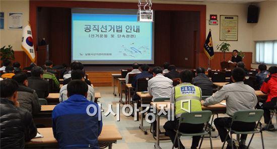 남원경찰, 전직원 대상 공선법 교육 실시