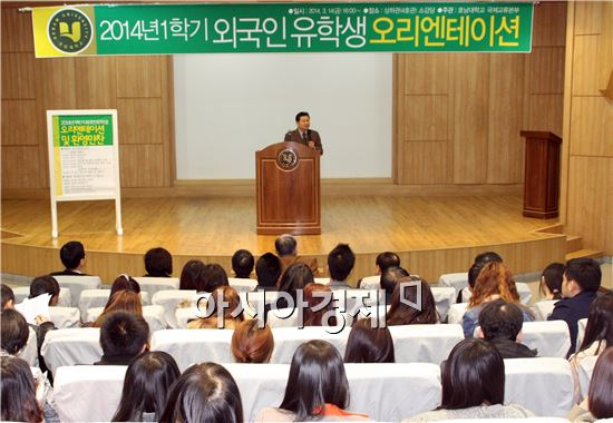 호남대, 2014-1 외국유학생 오리엔테이션 실시