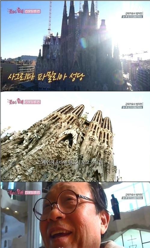 가우디가 건축한 성당에 감탄한 신구(사진:tvN 꽃할배 캡처)