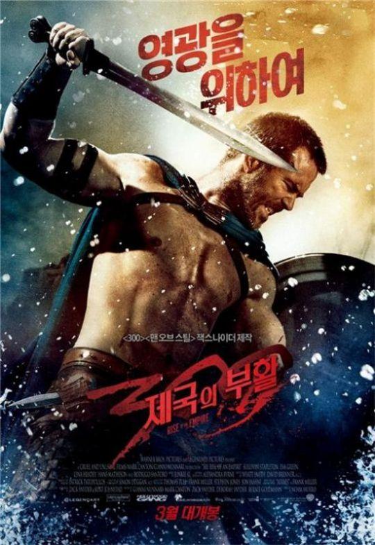영화 '300: 제국의 부활' 포스터