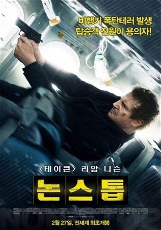 영화 '논스톱' 포스터