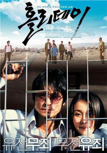 지강헌 사건을 다룬 영화 '홀리데이' 포스터