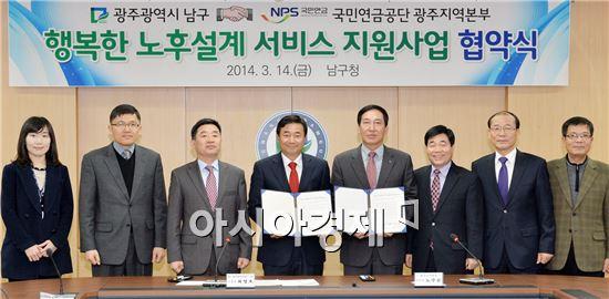 [포토]광주 남구, 행복한 노후설계 서비스지원 협약
