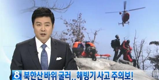 ▲인수봉 사고.(출처: SBS 뉴스 보도 캡처)