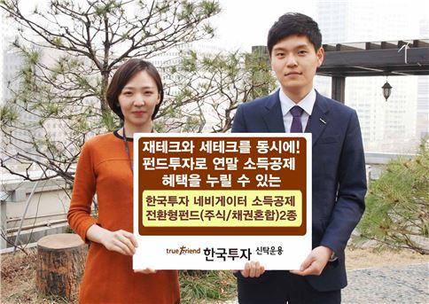 한국운용, 소장펀드 2종 출시..횟수 제한 없이 전환 가능