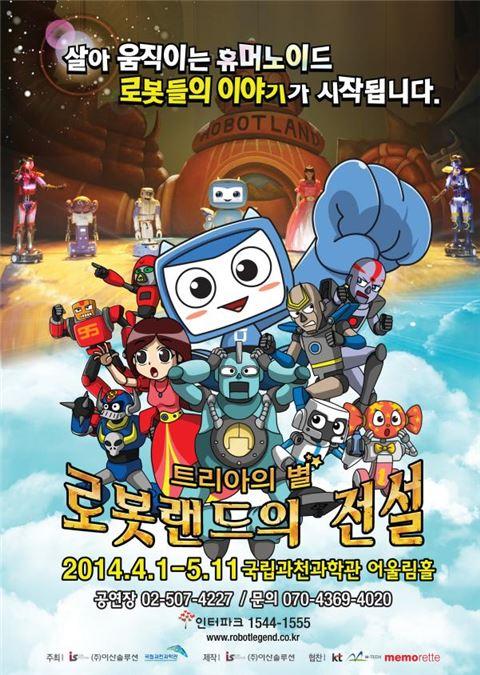 로봇이 공연을?…'로봇랜드의 전설' 다음달 1일부터 개최