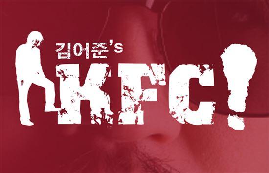 ▲김어준 KFC.(출처: 한겨레TV 홈페이지)