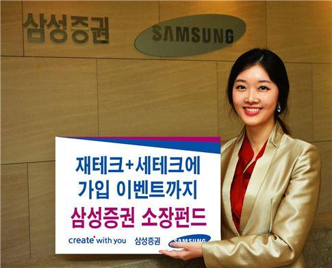 삼성증권, 소장펀드 가입하면 모바일상품권 제공