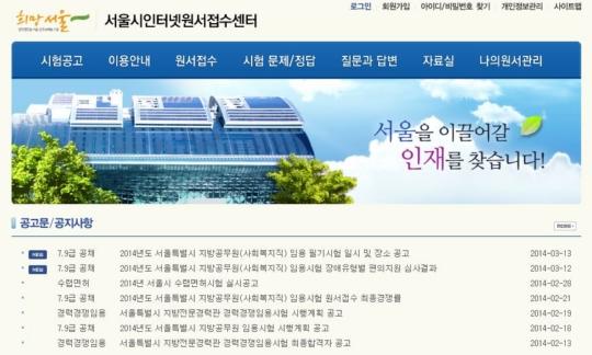 ▲ 서울시 공무원 원서접수. (출처: 서울시인터넷원서접수센터 홈페이지 캡처)