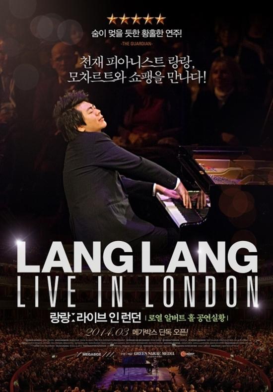 메가박스, 랑랑 라이브 인 런던 '단독' 상영