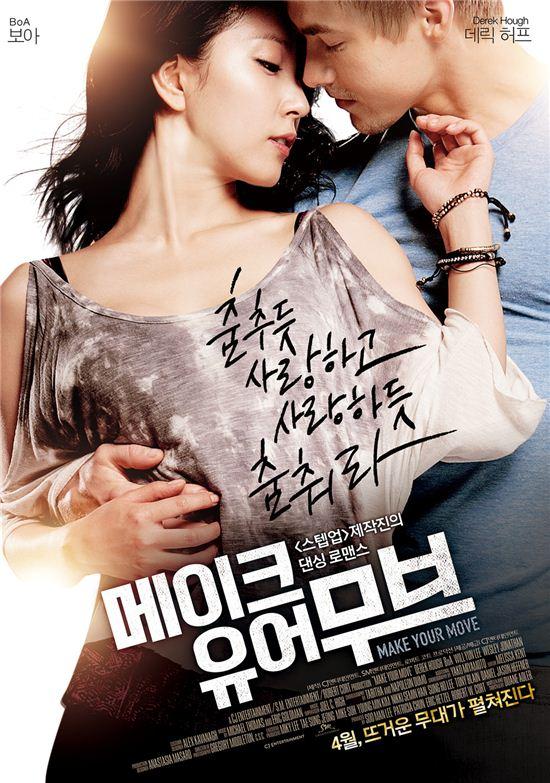 '메이크 유어 무브' 보아 할리우드 진출작…4월 17일 개봉