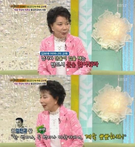 ▲김보애가 김진규에 대해 언급.(출처: KBS2 '여유만만' 방송 캡처)