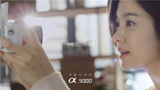 소니코리아, '송혜교 카메라' A5000 광고 '온 에어'