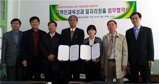 중진공 호남연수원-(사)광양만권HRD0.0센터 업무협약