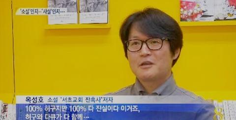 ▲'서초교회 잔혹사' 저자 옥성호.(출처: MBC 뉴스 보도 캡처)