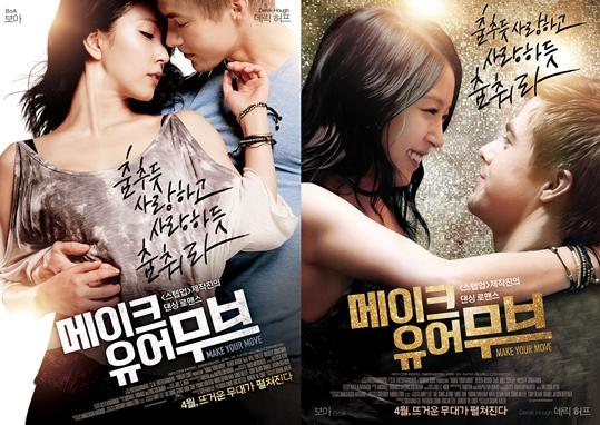 ▲보아 주연 '메이크 유어 무브' 포스터 (출처: CJ엔터테인먼트)