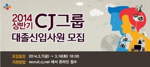 ▲CJ 채용 마감이 내일 18일 6시 마감이다.(출처: CJ 그룹 채용 관련 홈페이지)