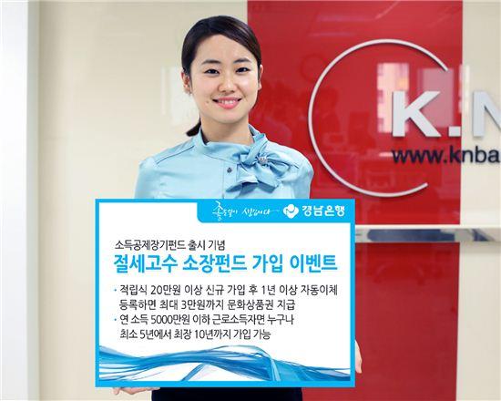 경남銀, 소득공제장기펀드 출시 기념 행사 실시