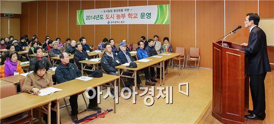 [포토]광주 동구, 동시농부학교 입학식 개최