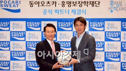 [포토]동아오츠카-홍명보 장학재단 공식 파트너 체결