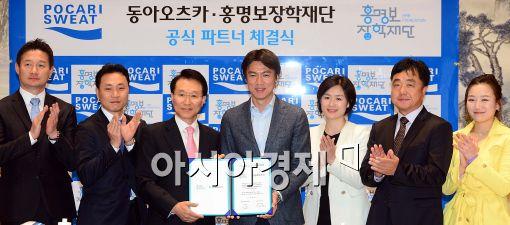 [포토]동아오츠카-홍명보장학재단 공식 파트너