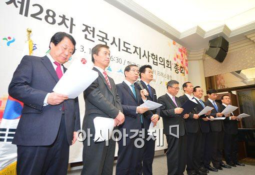 [포토]전국 시도지사협의회, '지방세율 11%에서 16% 인상하라'