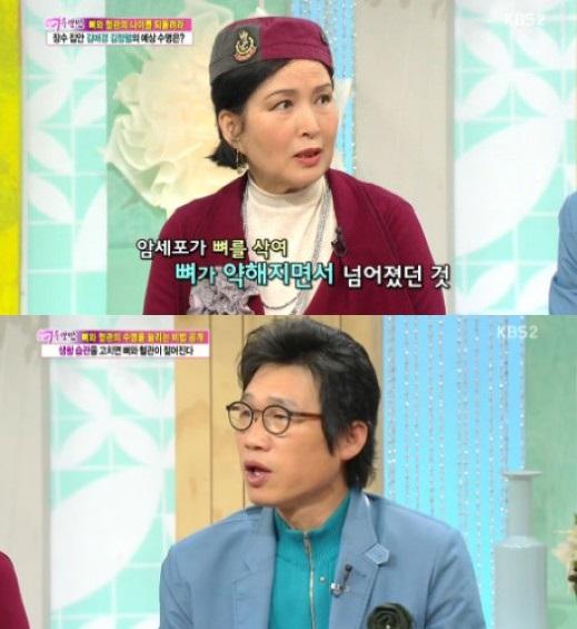 ▲김애경(위), 김정렬(아래).(출처: KBS2 '여유만만' 캡처)
