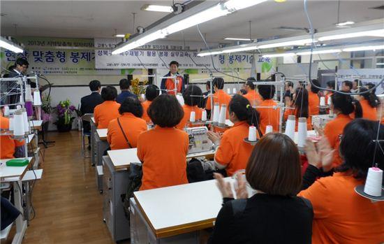 봉제기술 교육