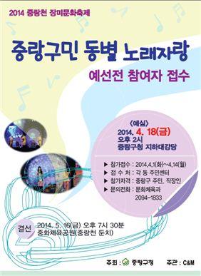 중랑구민 동별 노래자랑 포스터
