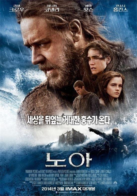 '노아' 박스오피스 정상, 하루 19만 명 동원