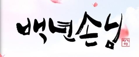 '자기야-백년손님' / 사진 SBS 홈페이지 캡처
