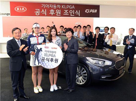 기아차, KLPGA 후원..5년 연속