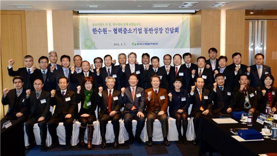 조석 한국수력원자력 사장(왼쪽 여섯번째)이 협력 중소기업 최고경영자(CEO)들과 간담회를 갖고 동반성장에 대한 의지를 다지고 있다.