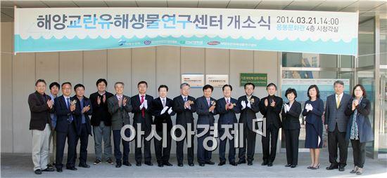 '해양교란유해생물연구센터(센터장 김광용 · 전남대 지구환경과학부 교수)'가 21일 전남대학교 용봉문화관 4층 시청각실에서 개소식을 가졌다.