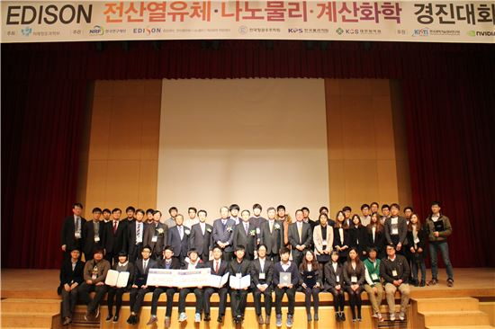 ▲미래부 제3회 EDISON 경진대회 심사위원과 수상자들.