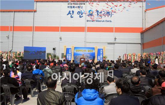 신안우럭(주) 준공식이 22일 오전 신안군 압해면에서 박준영 도지사를 비롯해 박우량 신안군수, 김광원 신안우럭(주) 대표, 어업인, 지역주민 등이 참석한 가운데 개최됐다.