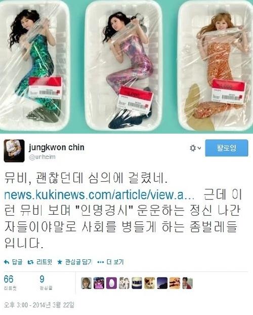 ▲까탈레나 방송부적격 '인명경시'.(출처: 진중권 트위터)