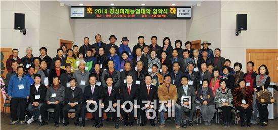 장성 농업인회관에서 김양수 군수를 비롯한 입학생, 학사운영위원, 졸업생 대표 등 170여명이 참석한 가운데 제7기 장성미래농업대학 입학식을 가졌다.