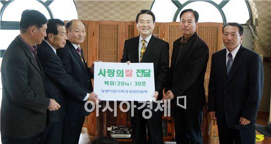 농촌지도자 장성군연합회가 김양수 장성군수에게 사랑의 백미를 전달하고 있다.