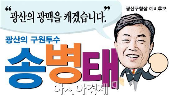 송병태 광산구청장 예비후보 케릭터