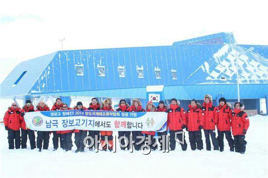 남극 장보고과학기지에 월동대원으로 파견근무중인 20여명의 대원들이 장보고의 고향에서 열리는 완도국제해조류박람회 성공 개최를 기원하는 메시지로 보내왔다.